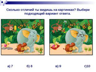 Сколько отличий ты видишь на картинках? Выбери подходящий вариант ответа. а)