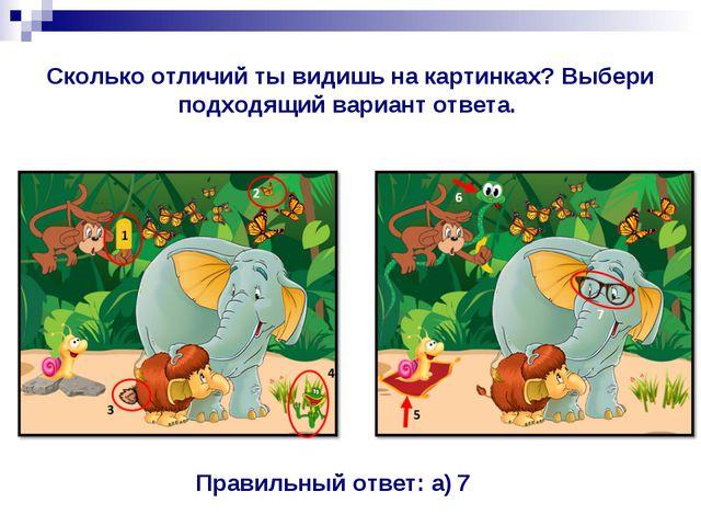 Сколько отличий ты видишь на картинках? Выбери подходящий вариант ответа. Пра...