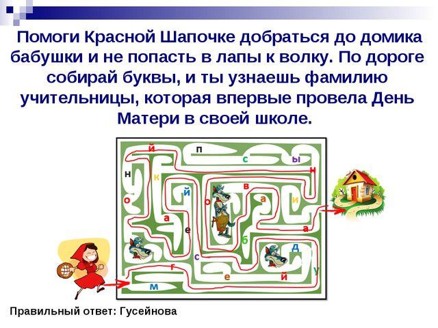 Помоги Красной Шапочке добраться до домика бабушки и не попасть в лапы к вол...