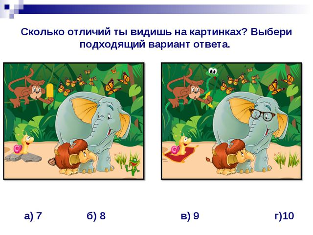 Сколько отличий ты видишь на картинках? Выбери подходящий вариант ответа. а)...