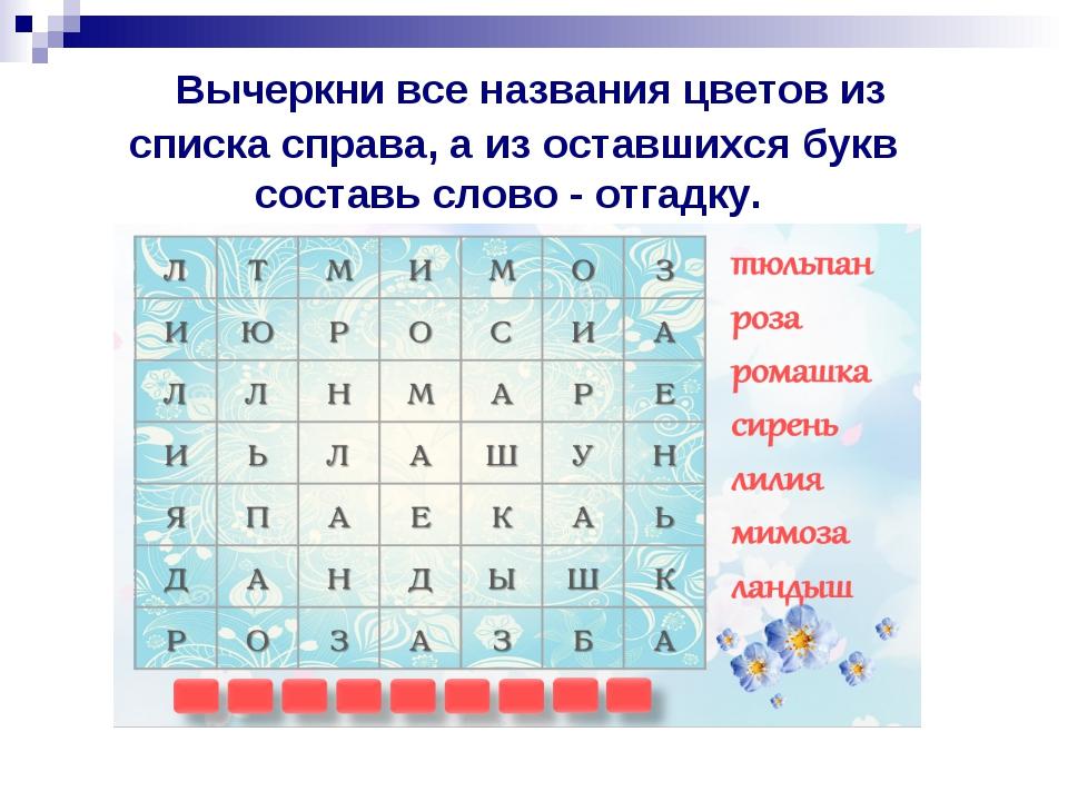 Вычеркни все названия цветов из списка справа, а из оставшихся букв составь...