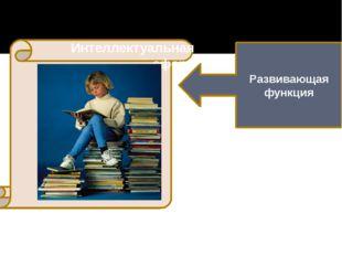 Развивающая функция Интеллектуальная сфера