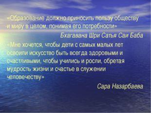 «Образование должно приносить пользу обществу и миру в целом, понимая его пот