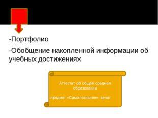 -Портфолио -Обобщение накопленной информации об учебных достижениях Аттестат