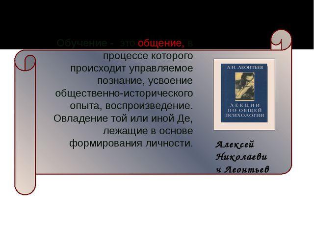 Обучение - это общение, в процессе которого происходит управляемое познание,...