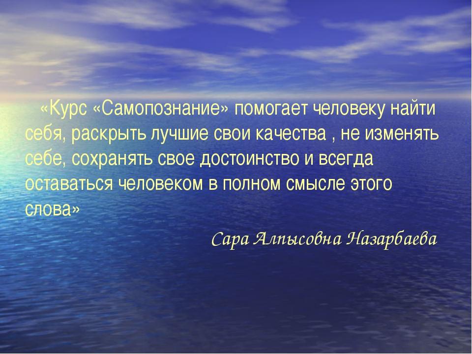«Курс «Самопознание» помогает человеку найти себя, раскрыть лучшие свои каче...