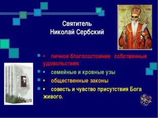Святитель Николай Сербский •личное благосостояниесобственные удовольствия •