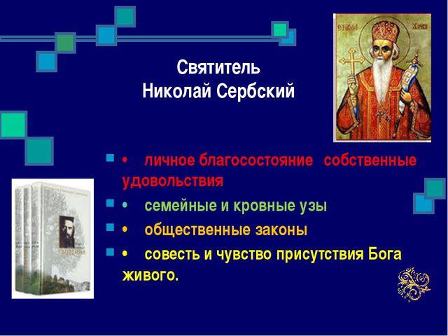 Святитель Николай Сербский •личное благосостояниесобственные удовольствия •...