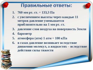 760 мм рт. ст. = 133,3 Па с увеличением высоты через каждые 11 метров давлени