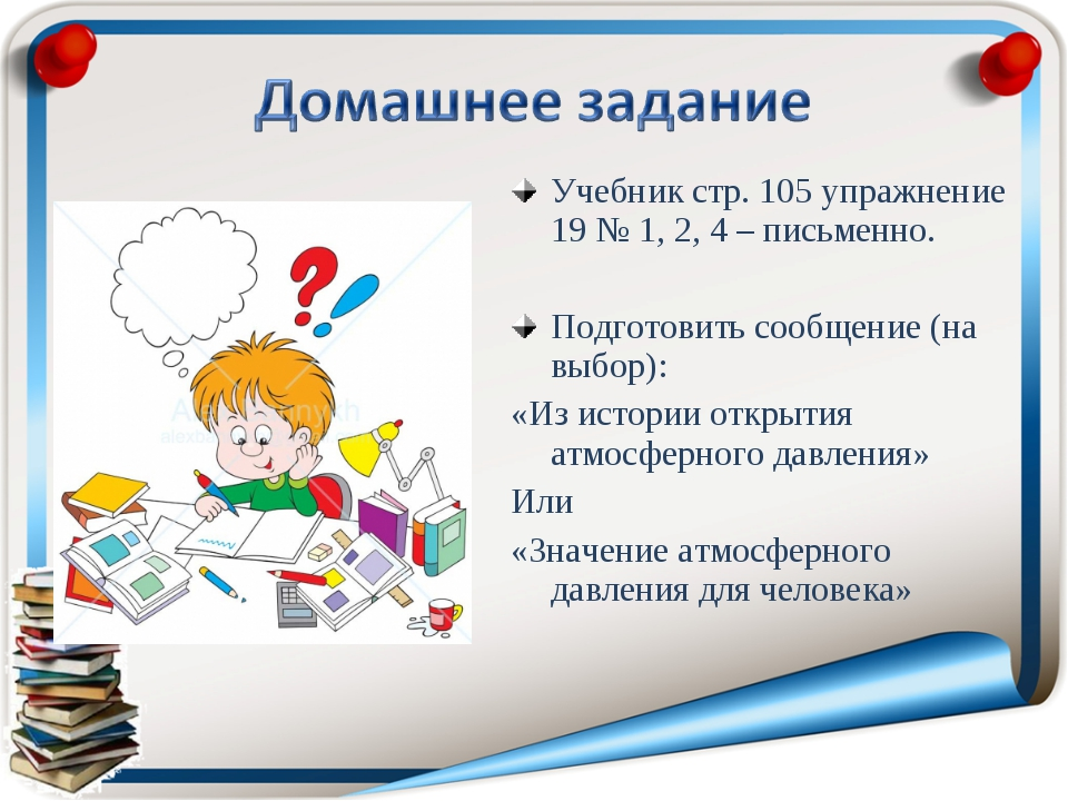 Учебник стр. 105 упражнение 19 № 1, 2, 4 – письменно. Подготовить сообщение (...