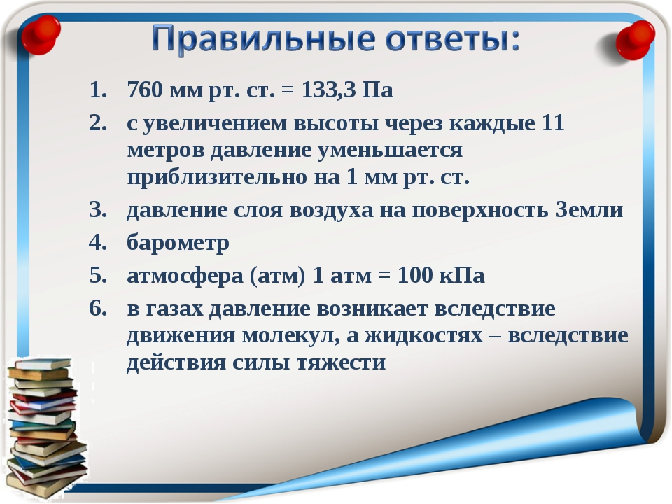 760 мм рт. ст. = 133,3 Па с увеличением высоты через каждые 11 метров давлени...