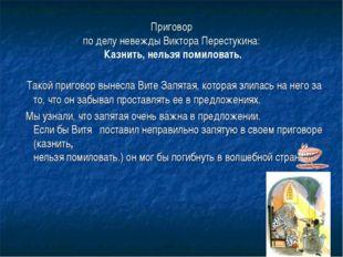 Приговор по делу невежды Виктора Перестукина: Казнить, нельзя помиловать. Так