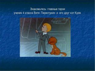 Знакомьтесь: главные герои ученик 4 класса Витя Перестукин и его друг кот Кузя.