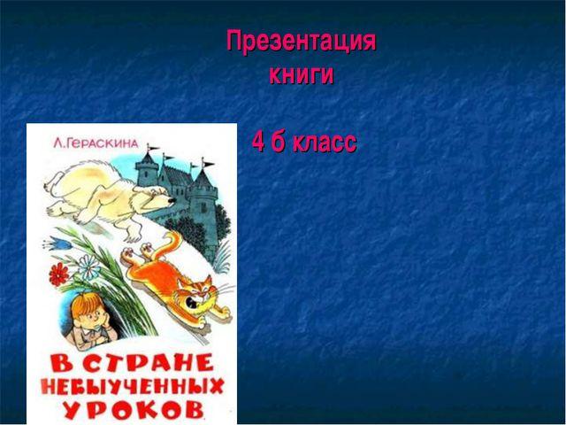 Презентация книги 4 б класс