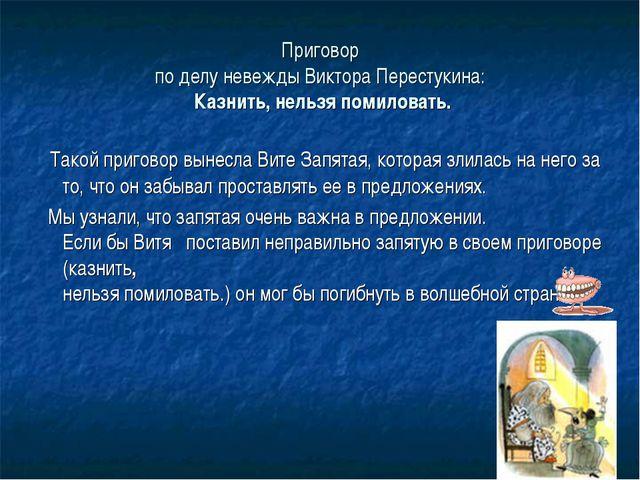 Приговор по делу невежды Виктора Перестукина: Казнить, нельзя помиловать. Так...