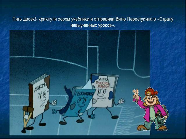 Пять двоек!- крикнули хором учебники и отправили Витю Перестукина в «Страну н...