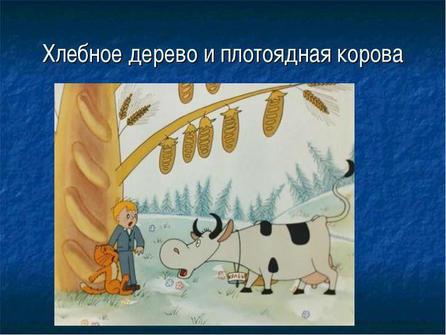 Хлебное дерево и плотоядная корова