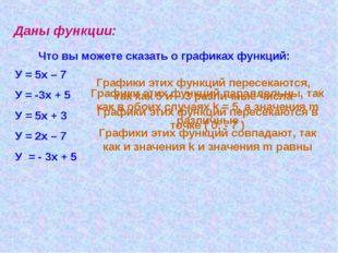 Даны функции: У = 5х – 7 У = -3х + 5 У = 5х + 3 У = 2х – 7 У = - 3х + 5 Что в
