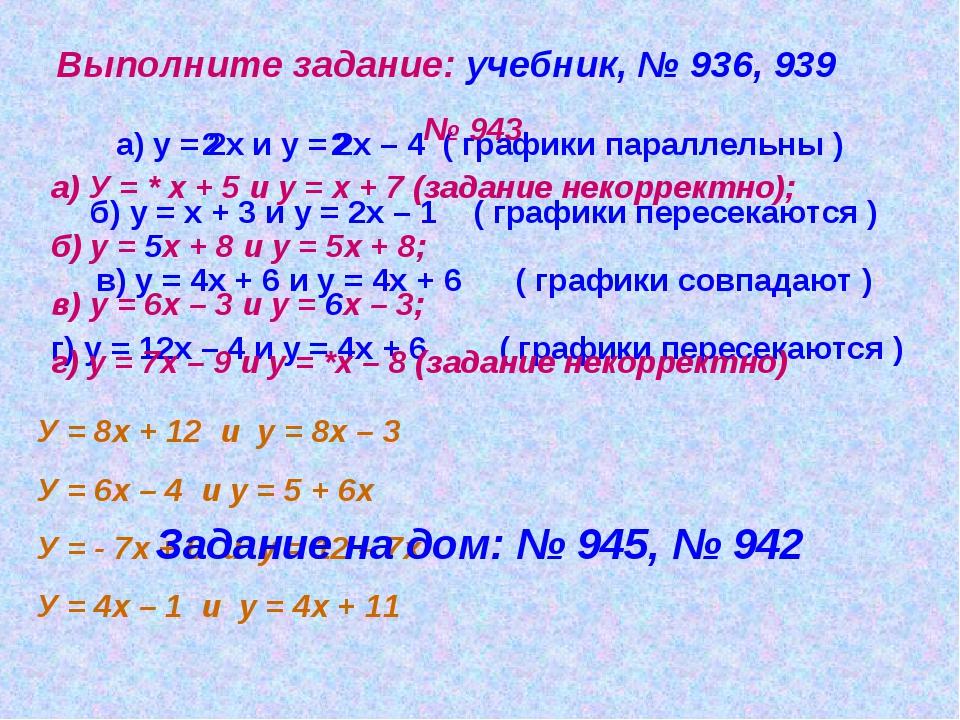 Выполните задание: учебник, № 936, 939 а) у = 2х и у = 2х – 4 ( графики парал...