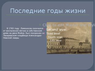 Последние годы жизни В 1765 году Ломоносов скончался от воспаления лёгких в