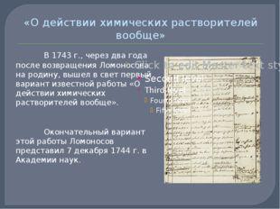 «О действии химических растворителей вообще» В 1743 г., через два года посл