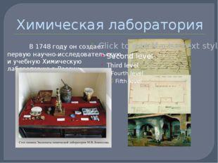 Химическая лаборатория В 1748 году он создает первую научно-исследовательск