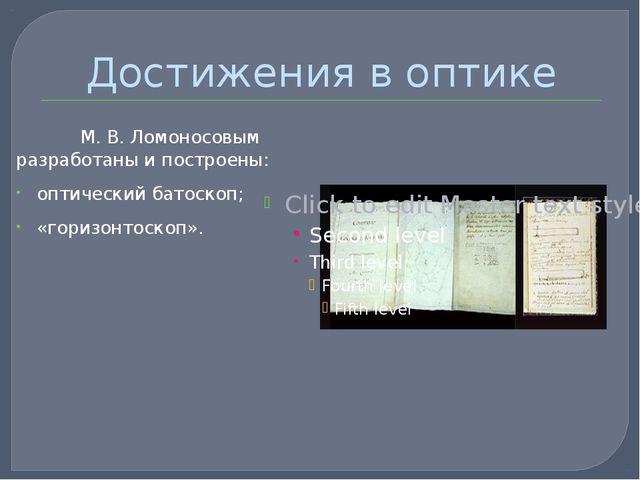 Достижения в оптике М.В.Ломоносовым разработаны и построены: оптический б...