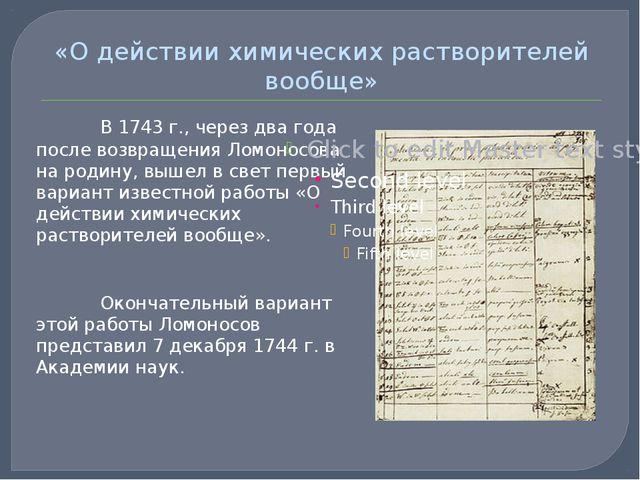«О действии химических растворителей вообще» В 1743 г., через два года посл...