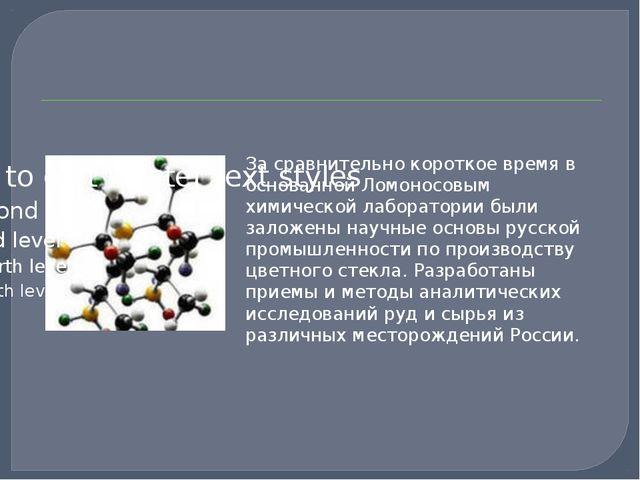 За сравнительно короткое время в основанной Ломоносовым химической лаборатор...