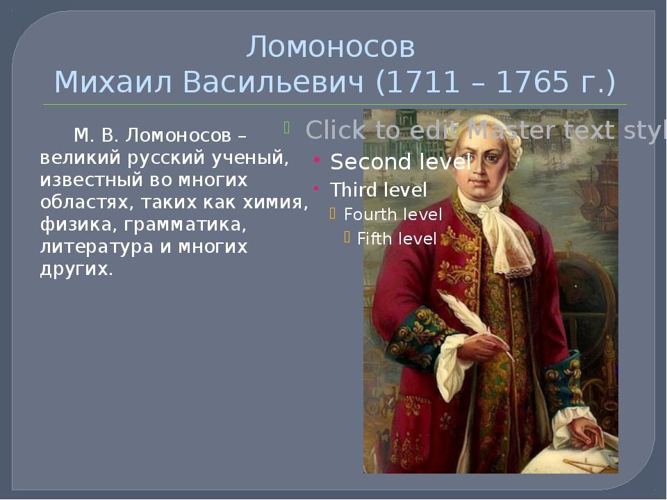 Ломоносов Михаил Васильевич (1711 – 1765 г.) М. В. Ломоносов – великий русск...