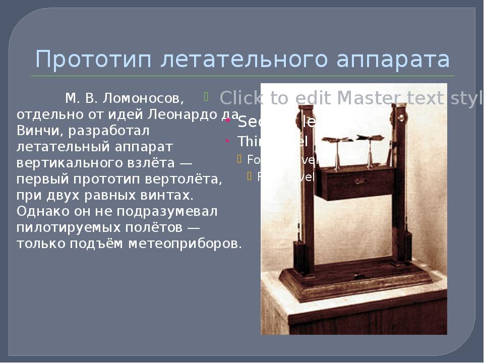 Прототип летательного аппарата М. В. Ломоносов, отдельно от идей Леонардо д...