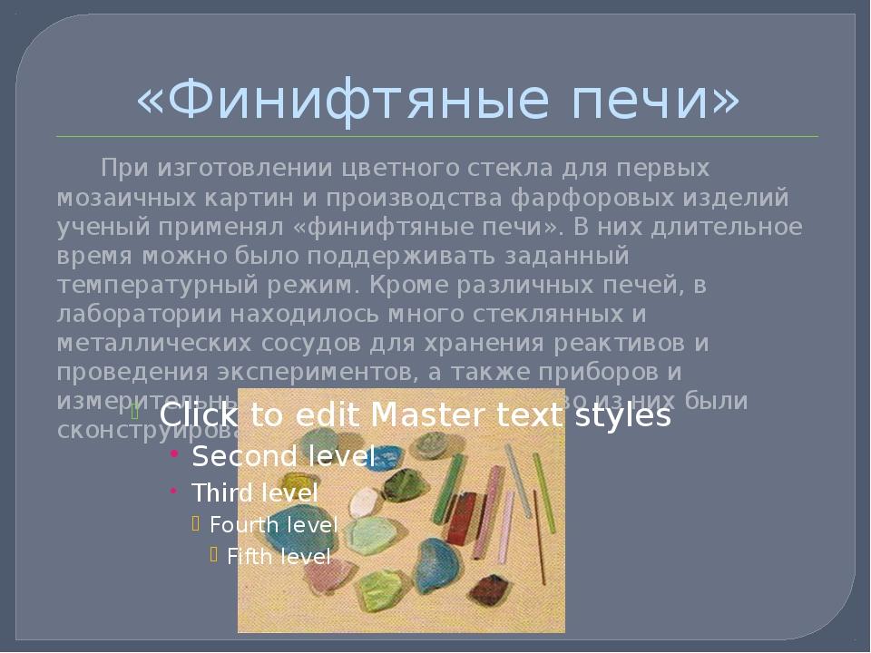 «Финифтяные печи» При изготовлении цветного стекла для первых мозаичных карт...
