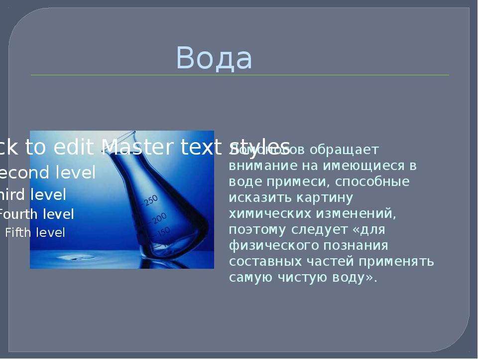 Вода Ломоносов обращает внимание на имеющиеся в воде примеси, способные исказ...