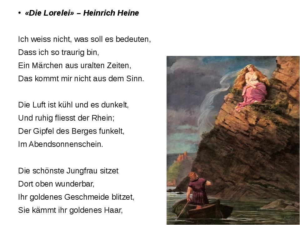 Lorelei стих на немецком