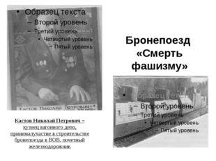 Кастов Николай Петрович – кузнец вагонного депо, принималучастие в строитель