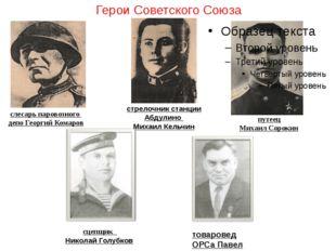 Герои Советского Союза слесарь паровозного депо Георгий Комаров стрелочник ст