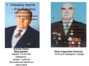 Козлов Павел Максимович, первый Почетный гражданин города и района, Заслужен