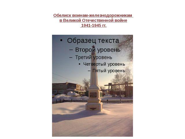 Обелиск воинам-железнодорожникам в Великой Отечественной войне 1941-1945 гг.