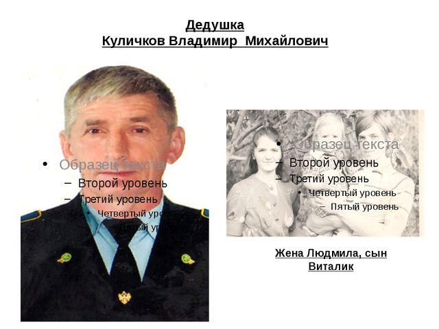 Дедушка Куличков Владимир Михайлович Жена Людмила, сын Виталик