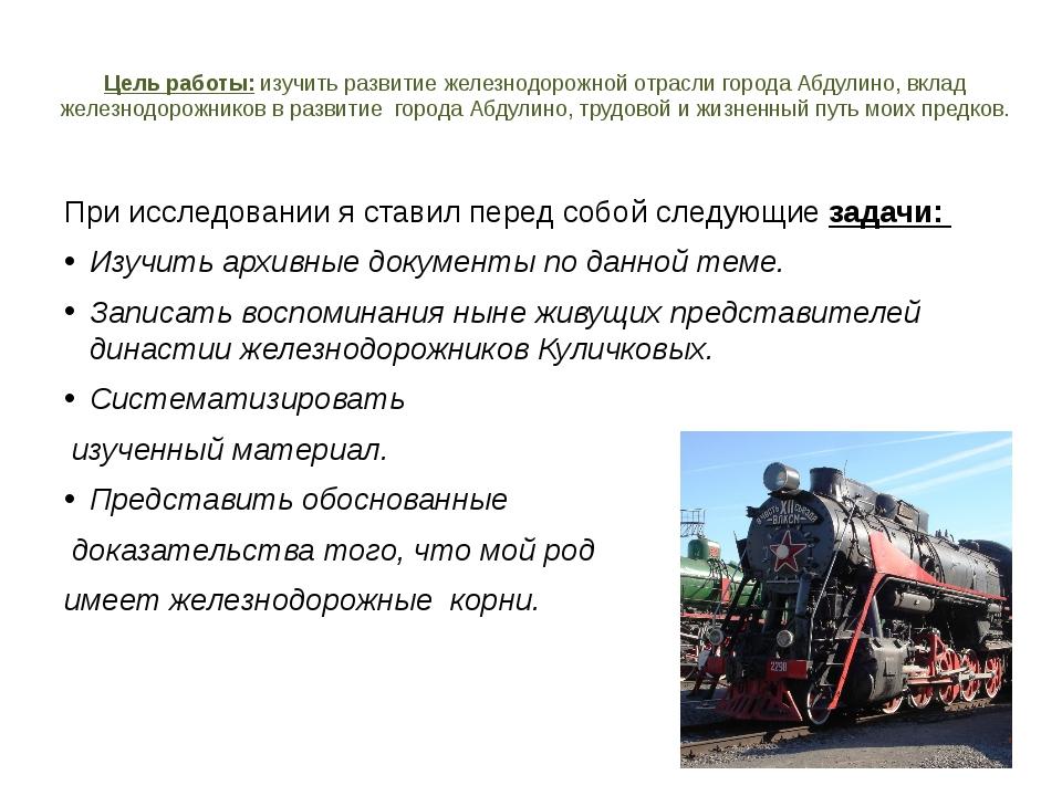 Цель работы: изучить развитие железнодорожной отрасли города Абдулино, вклад...