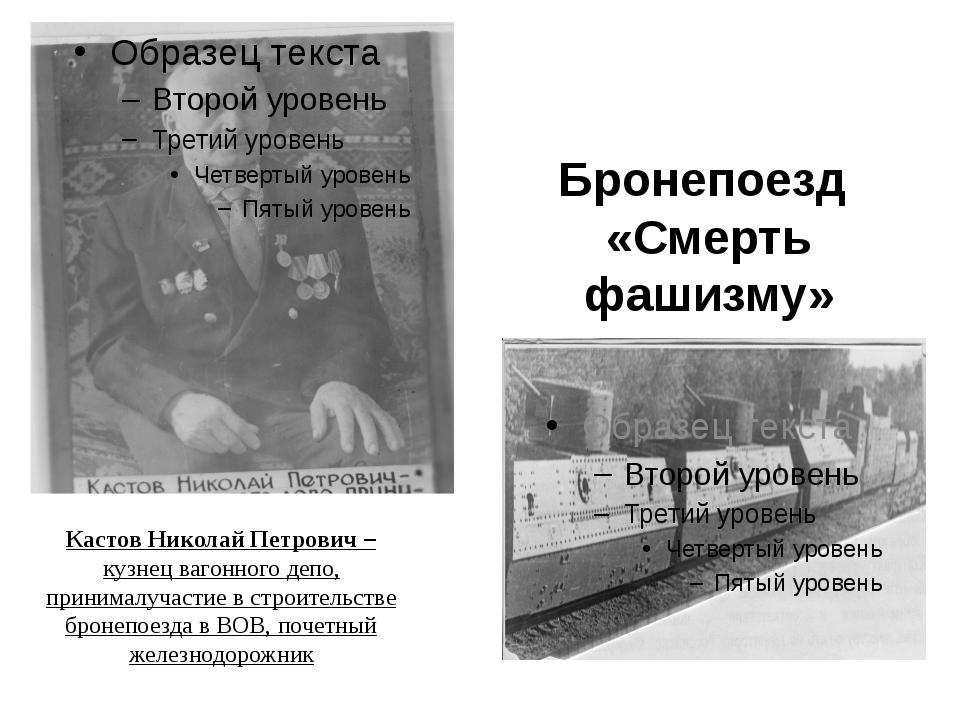 Кастов Николай Петрович – кузнец вагонного депо, принималучастие в строитель...