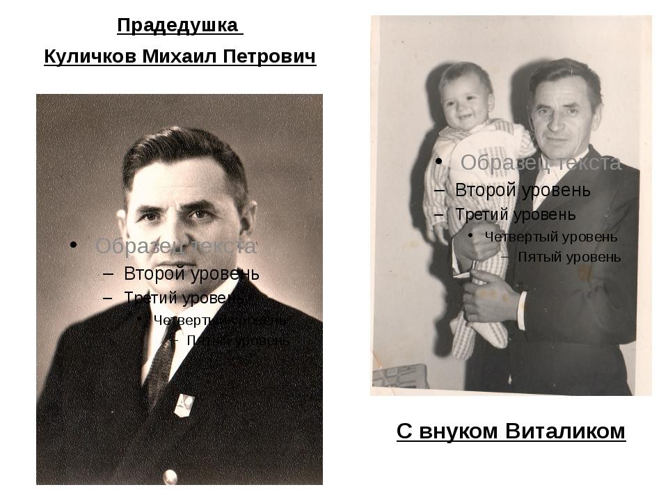 Прадедушка Куличков Михаил Петрович С внуком Виталиком