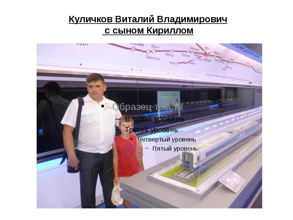 Куличков Виталий Владимирович с сыном Кириллом