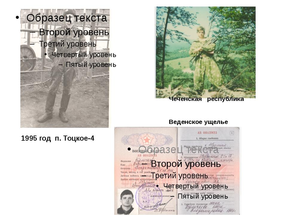 1995 год п. Тоцкое-4 Чеченская республика Веденское ущелье