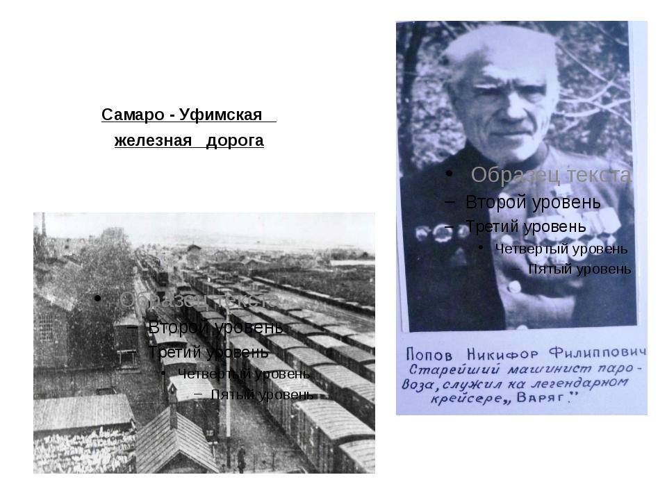 Самаро - Уфимская железная дорога