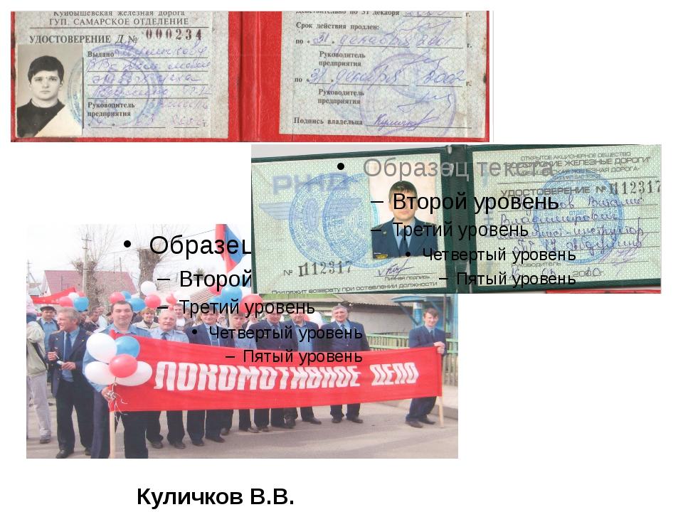 Куличков В.В.