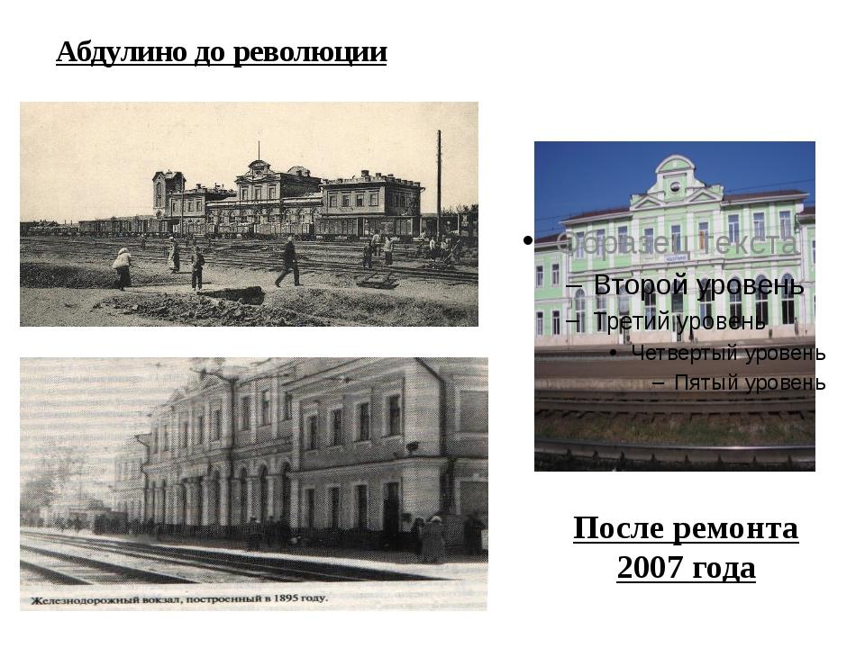 Абдулино до революции После ремонта 2007 года