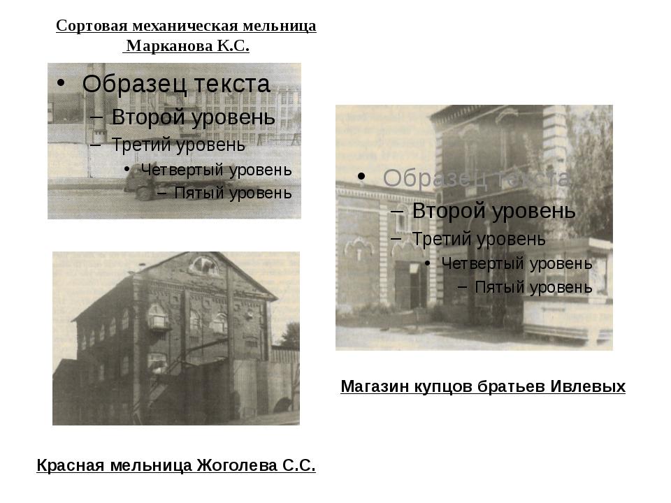 Сортовая механическая мельница Марканова К.С. Красная мельница Жоголева С.С....