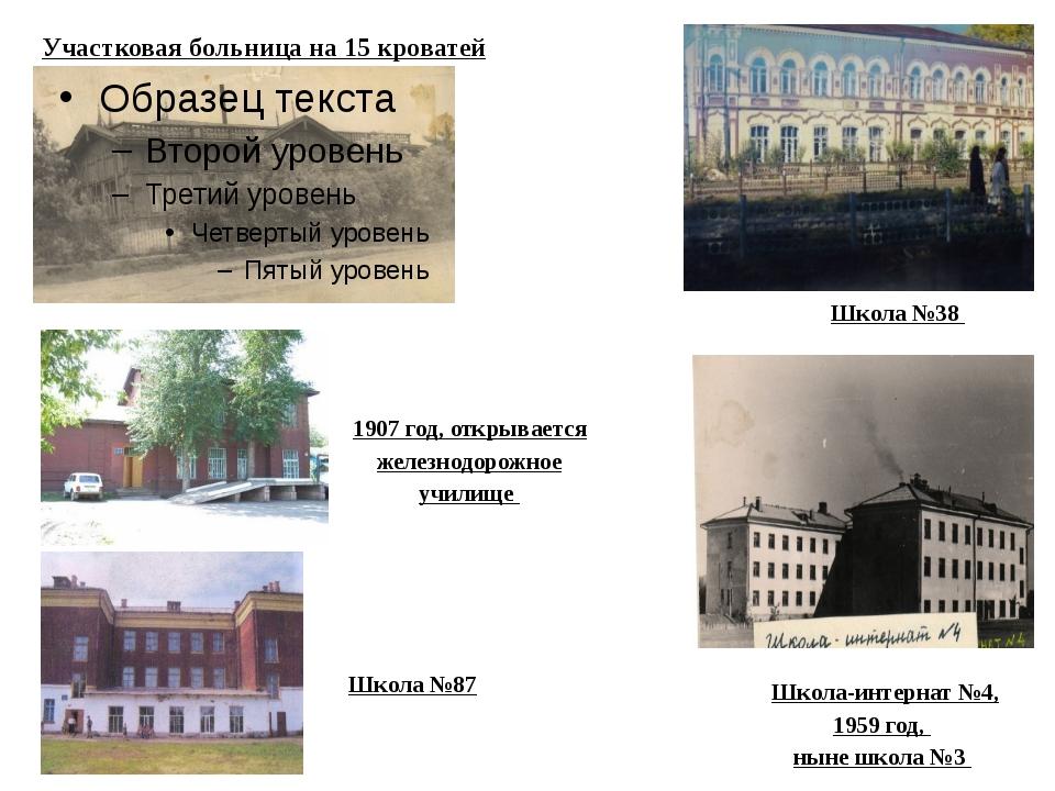 Участковая больница на 15 кроватей Школа №38 Школа-интернат №4, 1959 год, ны...