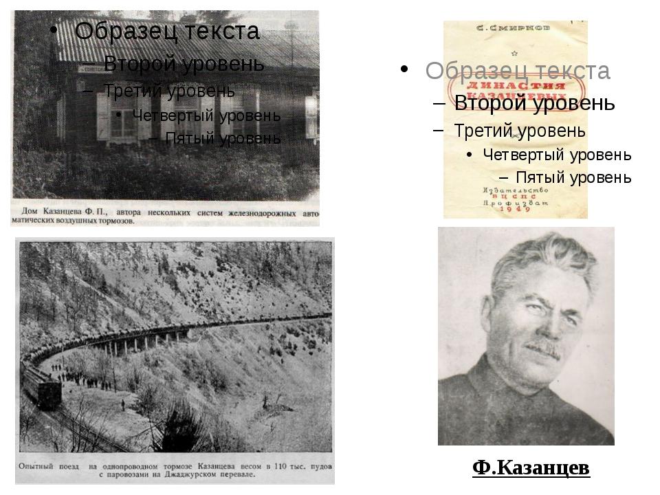 Ф.Казанцев